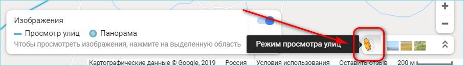 Человечек в Google картах
