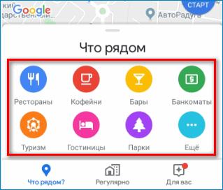 Что рядом Google Maps