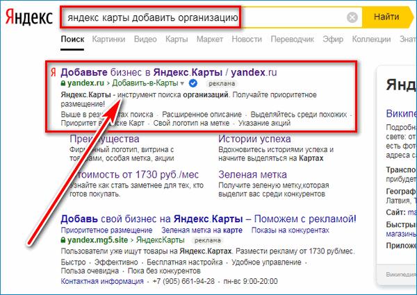 Добавить бизнес Yandex