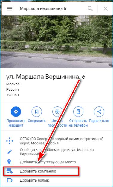 Добавить компанию Google Maps