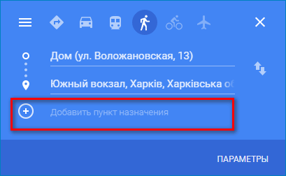 Добавить маршрут Google Maps