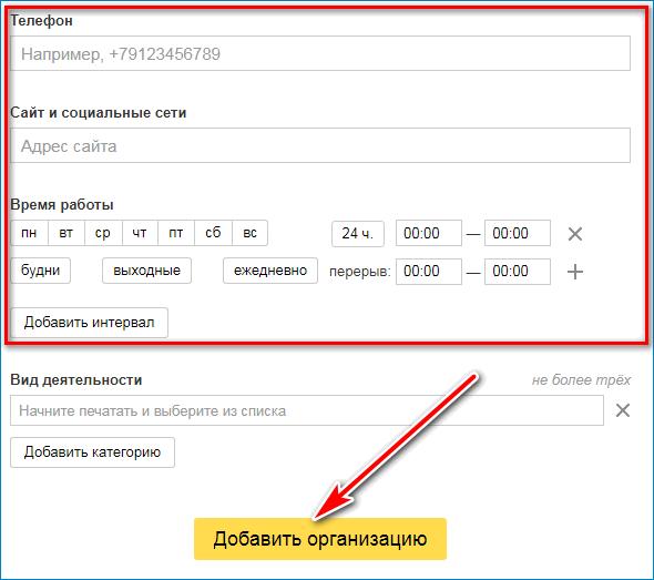 Добавить организацию Yandex