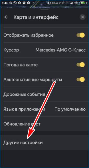 Другие настройки Yandex