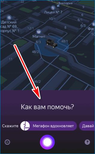 Голосовой помощник Yandex