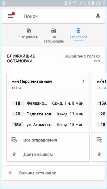 Информация о маршрутах Google