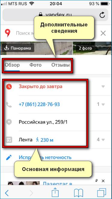 Информация о местах в Яндекс Навигатор