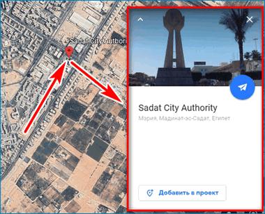 Информация о здании Google Earth