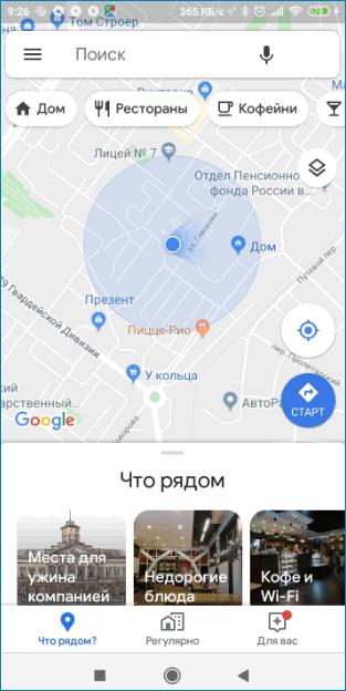 Интерфейс Google Maps