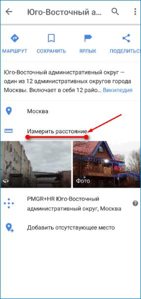 Измерение расстояния Google Maps