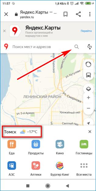 Карта на телефоне Yandex