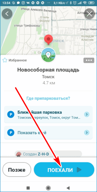 Кнопка для начала поездки Waze