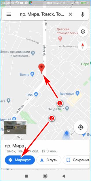 Кнопка маршрут Google Maps
