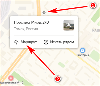 Кнопка маршрут Yandex