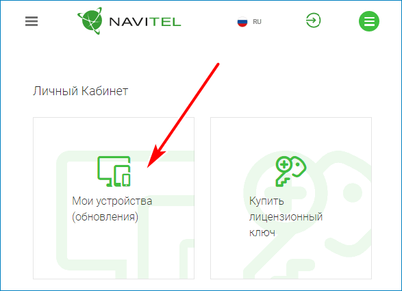 Кнопка мои устройства Navitel