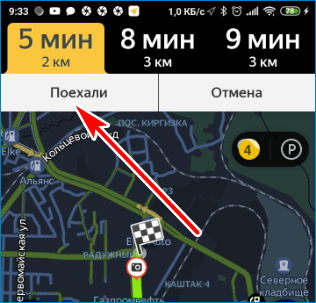 Кнопка поехали Yandex
