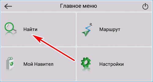 Кнопка поиска Navitel