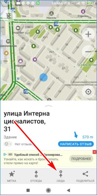 Кнопка сюда Maps.Me