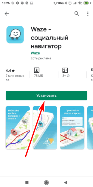 Кнопка установки Waze
