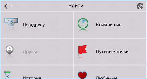 Кнопки в меню Navitel