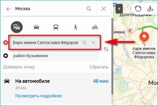 Конечная точка Yandex