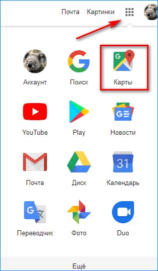 Меню Гугл и карты
