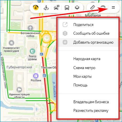 Меню карты Yandex
