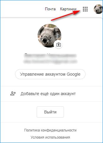 Меню сервисов Гугл