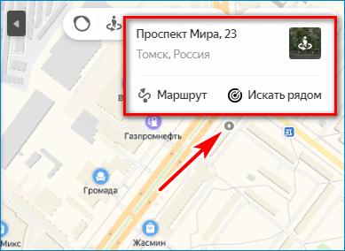 Метка на карте Yandex