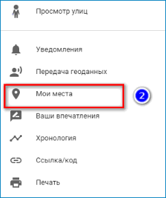 Мои места Google Maps