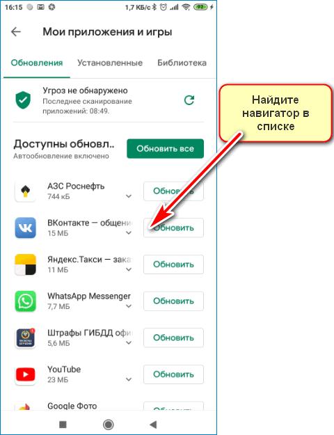 Найдите навигатор Yandex