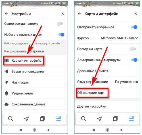 Настройка обновления Yandex