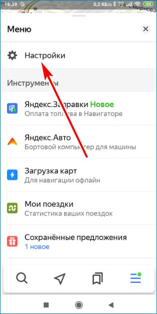 Настройки навигатора Yandex
