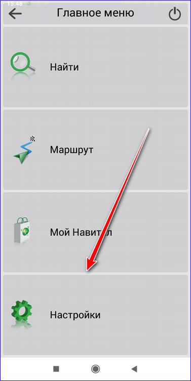 Настройки навигатора