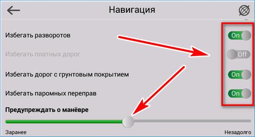 Настройки навигации Navitel