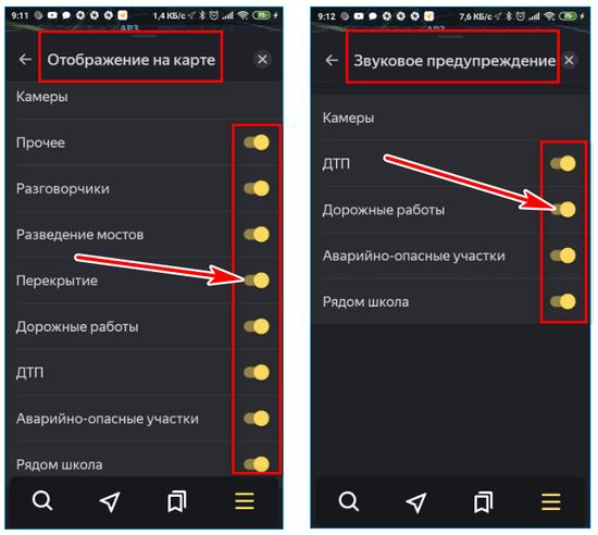 Настройте оповещения Yandex
