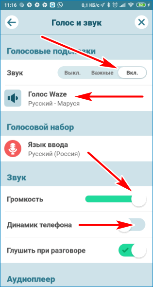 Настройте звуки Waze