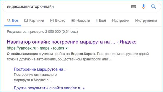 Навигатор онлайн Yandex