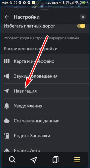 Навигация Yandex