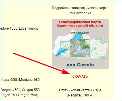 Неофициальные карты Garmin