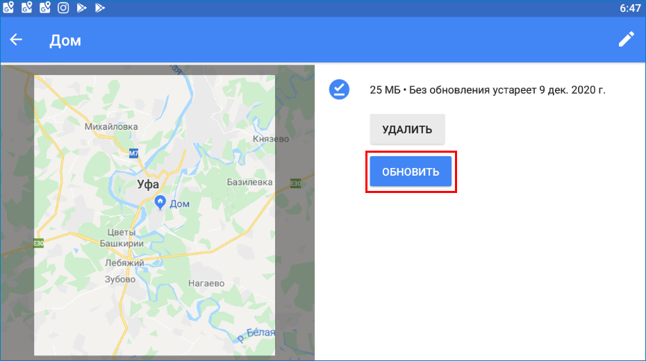Обновить карту Google Maps