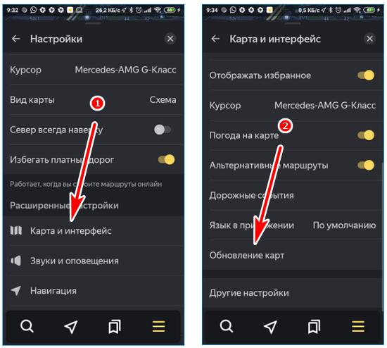 Обновление карт Yandex