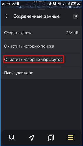 Очистить историю маршрутов Yandex