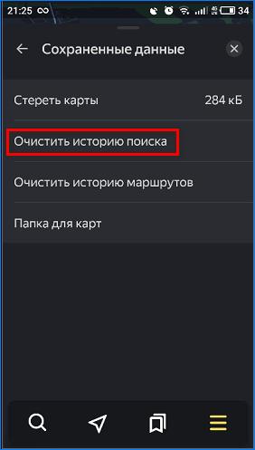Очистить историю поиска Yandex