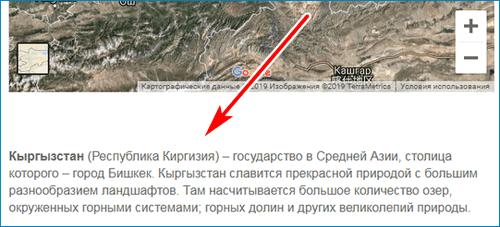 Описание региона Satelite maps