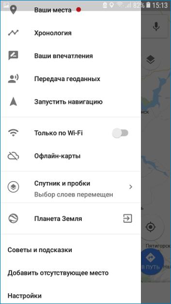 Опции Google