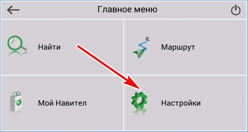 Опции Navitel