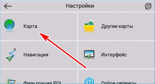 Опции карты Navitel