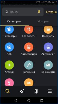 Опции навигатора Yandex