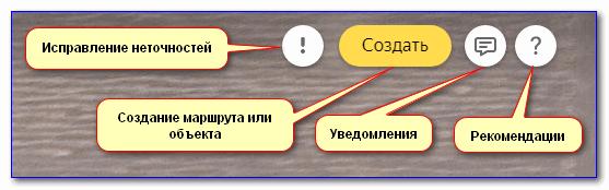 Опции версии для ПК Yandex