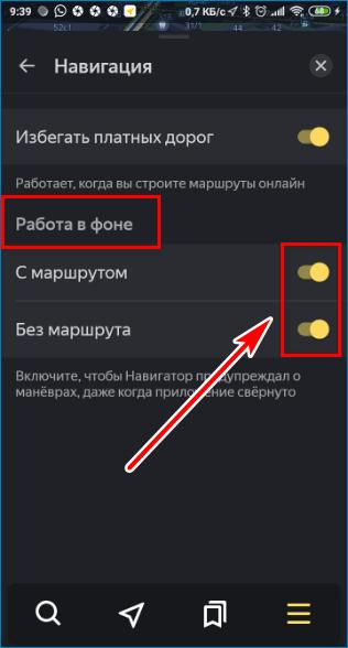 Отключение фонового режима Yandex